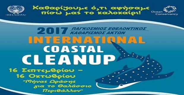 Πάρτε μέρος στον Παγκόσμιο Εθελοντικό Καθαρισμό Ακτών, 16 Σεπτεμβρίου – 16 Οκτωβρίου 2017 - e-Nautilia.gr | Το Ελληνικό Portal για την Ναυτιλία. Τελευταία νέα, άρθρα, Οπτικοακουστικό Υλικό