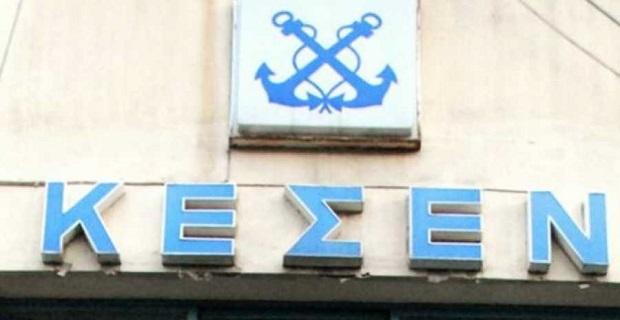 Πραγματοποιήθηκε η Γενική Συνέλευση του ΚΕΣΕΝ/Μηχανικών - e-Nautilia.gr | Το Ελληνικό Portal για την Ναυτιλία. Τελευταία νέα, άρθρα, Οπτικοακουστικό Υλικό