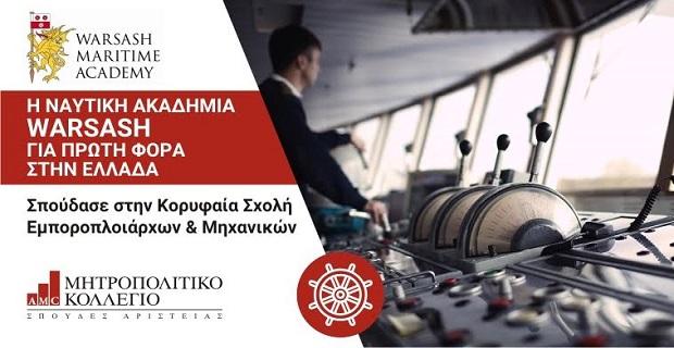 Η κορυφαία βρετανική Ναυτική Ακαδημία Warsash για πρώτη φορά στην Ελλάδα  από το Μητροπολιτικό Κολλέγιο - e-Nautilia.gr   Το Ελληνικό Portal για την Ναυτιλία. Τελευταία νέα, άρθρα, Οπτικοακουστικό Υλικό