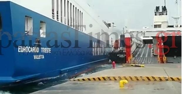 Σύγκρουση τριών πλοίων στο λιμάνι της Πάτρας - e-Nautilia.gr | Το Ελληνικό Portal για την Ναυτιλία. Τελευταία νέα, άρθρα, Οπτικοακουστικό Υλικό