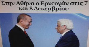 Μόνο ο Πρόεδρος της Τουρκίας μπορεί να σταματήσει τις παράνομες και απάνθρωπες δραστηριότητες των δουλεμπόρων