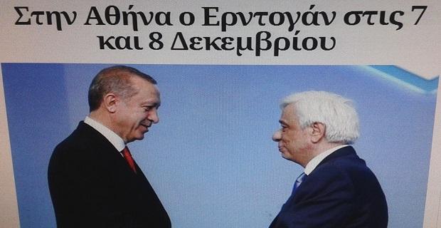 Μόνο ο Πρόεδρος της Τουρκίας μπορεί να σταματήσει τις παράνομες και απάνθρωπες δραστηριότητες των δουλεμπόρων - e-Nautilia.gr | Το Ελληνικό Portal για την Ναυτιλία. Τελευταία νέα, άρθρα, Οπτικοακουστικό Υλικό