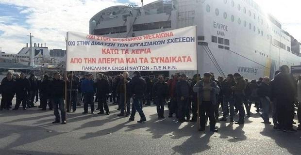 Π.Ε.Ν.Ε.Ν.: Αγωνιστική αφετηρία για μια νέα κλιμάκωση του αγώνα ενάντια στην αντιλαϊκή κυβερνητική και ναυτιλιακή πολιτική - e-Nautilia.gr | Το Ελληνικό Portal για την Ναυτιλία. Τελευταία νέα, άρθρα, Οπτικοακουστικό Υλικό
