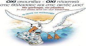 Ας κρατήσουμε τους Ωκεανούς Καθαρούς από Πλαστικά