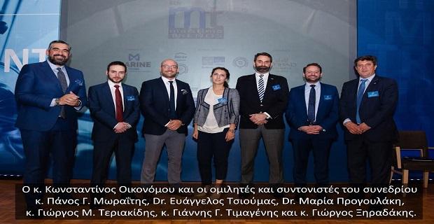 """Ιδιαίτερα ενδιαφέροντα συμπεράσματα για τον κλάδο στο Ναυτιλιακό Συνέδριο """"6th Maritime Trends Conference"""" - e-Nautilia.gr   Το Ελληνικό Portal για την Ναυτιλία. Τελευταία νέα, άρθρα, Οπτικοακουστικό Υλικό"""