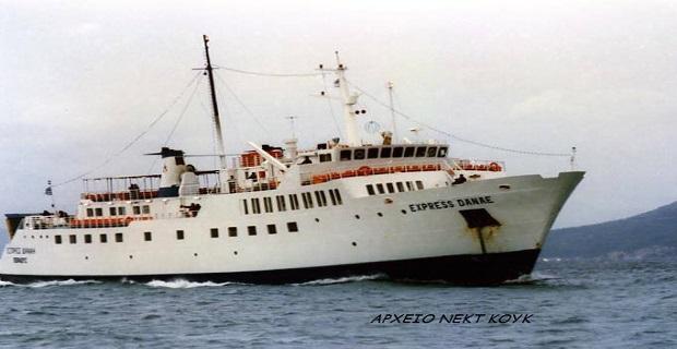 Το τέλος του «Εξπρές Δανάη» - e-Nautilia.gr   Το Ελληνικό Portal για την Ναυτιλία. Τελευταία νέα, άρθρα, Οπτικοακουστικό Υλικό