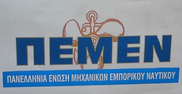 ΠΕΜΕΝ: Καταγγελία για τον υπεύθυνο του Γραφείου τύπου και δημοσίων σχέσεων της ΓΣΕΕ, Δ.Καραγεωργόπουλο. - e-Nautilia.gr | Το Ελληνικό Portal για την Ναυτιλία. Τελευταία νέα, άρθρα, Οπτικοακουστικό Υλικό