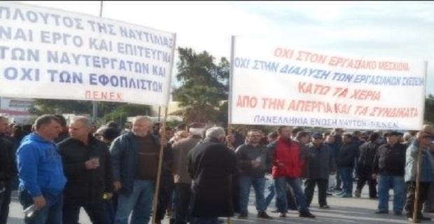 «Η 24ωρη απεργία στις 3 Σεπτέμβρη 2018 και τα δίκαια αιτήματά της να γίνουν υπόθεση των ίδιων των Ναυτεργατών» - e-Nautilia.gr | Το Ελληνικό Portal για την Ναυτιλία. Τελευταία νέα, άρθρα, Οπτικοακουστικό Υλικό