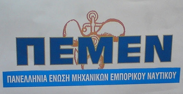 Δελτίο Τύπου – καταγγελία για την συνάντηση των δυνάμεων του εργοδοτικού – κυβερνητικού συνδικαλισμού της ΠΝΟ με τον ΣΕΕΝ παραμονές της απεργίας - e-Nautilia.gr | Το Ελληνικό Portal για την Ναυτιλία. Τελευταία νέα, άρθρα, Οπτικοακουστικό Υλικό