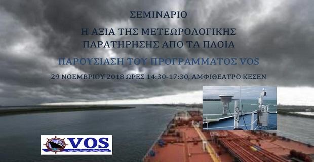 Η αξία της μετεωρολογικής παρατήρησης από τα πλοία - e-Nautilia.gr | Το Ελληνικό Portal για την Ναυτιλία. Τελευταία νέα, άρθρα, Οπτικοακουστικό Υλικό