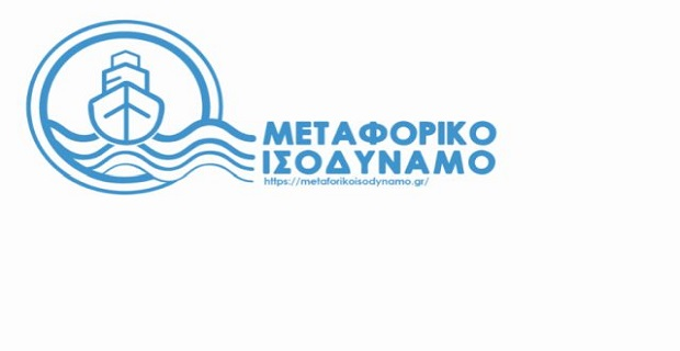 Γεγονός το Μεταφορικό Ισοδύναμο σε όλα τα νησιά.  Άνοιξε η πλατφόρμα του μέτρου για εγγραφές των κατοίκων όλης της νησιωτικής Ελλάδας - e-Nautilia.gr | Το Ελληνικό Portal για την Ναυτιλία. Τελευταία νέα, άρθρα, Οπτικοακουστικό Υλικό