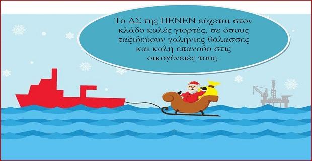 Ευχές της Διοίκησης της ΠΕΝΕΝ προς το κλάδο για τα Χριστούγεννα και τη νέα χρόνια, το 2019 - e-Nautilia.gr | Το Ελληνικό Portal για την Ναυτιλία. Τελευταία νέα, άρθρα, Οπτικοακουστικό Υλικό