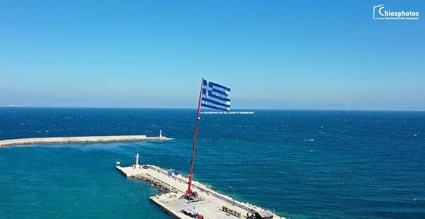Υψώθηκε η μεγαλύτερη Ελληνική Σημαία στη Χίο (βίντεο)