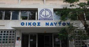 Καταγγελία για τις ελλείψεις γιατρών στο Κέντρο ΠΕΔΥ Πειραιά στον Οίκο Ναύτου