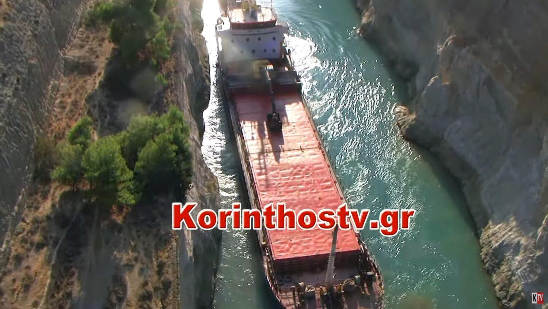 Προσάραξη Φ/Γ πλοίου στον Ισθμό Κορίνθου - e-Nautilia.gr | Το Ελληνικό Portal για την Ναυτιλία. Τελευταία νέα, άρθρα, Οπτικοακουστικό Υλικό