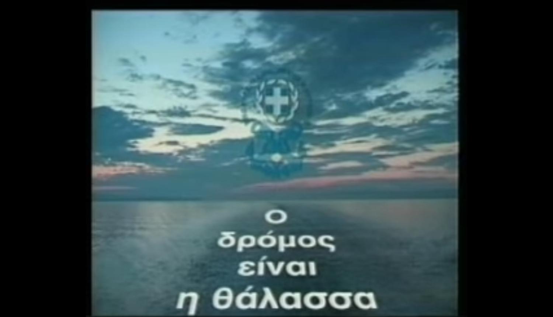Μια διαφήμιση πριν πολλά χρόνια για την εισαγωγή των σπουδαστών στις ΑΕΝ (βίντεο) - e-Nautilia.gr | Το Ελληνικό Portal για την Ναυτιλία. Τελευταία νέα, άρθρα, Οπτικοακουστικό Υλικό