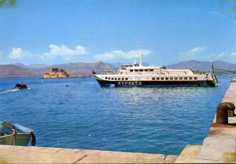 To 1962 το πρώτο υδροπτέρυγο πλοίο με το όνομα «EXPRESS» διασχίζει τον Αργοσαρωνικό (Photos) - e-Nautilia.gr | Το Ελληνικό Portal για την Ναυτιλία. Τελευταία νέα, άρθρα, Οπτικοακουστικό Υλικό