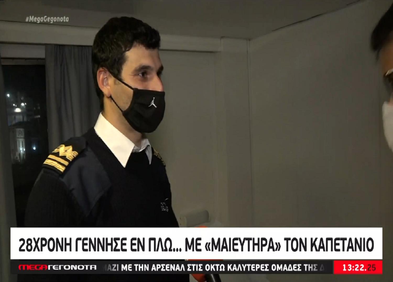 Γέννα εν πλω με την βοήθεια του καπετάνιου! (video) - e-Nautilia.gr | Το Ελληνικό Portal για την Ναυτιλία. Τελευταία νέα, άρθρα, Οπτικοακουστικό Υλικό