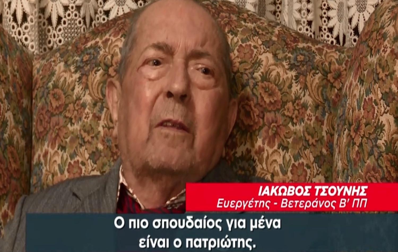 Ιάκωβος Τσούνης: του απονεμηθεί ο Μεγαλόσταυρος του Τάγματος της Τιμής για την προσφορά της περιουσίας του στις ένοπλες δυνάμεις - e-Nautilia.gr | Το Ελληνικό Portal για την Ναυτιλία. Τελευταία νέα, άρθρα, Οπτικοακουστικό Υλικό