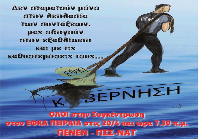 Συγκέντρωση ΠΕΝΕΝ – ΠΣΣ-ΝΑΤ στις 20/4 στον ΕΦΚΑ Πειραιά - e-Nautilia.gr | Το Ελληνικό Portal για την Ναυτιλία. Τελευταία νέα, άρθρα, Οπτικοακουστικό Υλικό