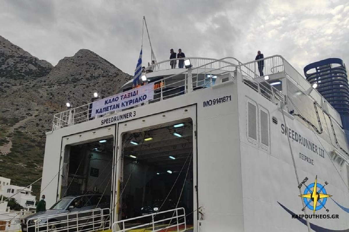 Συγκινητικός αποχαιρετισμός στον καπετάν Κυριάκο Κύρου από το SPEEDRUNNER3 (video) - e-Nautilia.gr | Το Ελληνικό Portal για την Ναυτιλία. Τελευταία νέα, άρθρα, Οπτικοακουστικό Υλικό