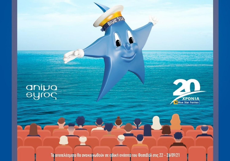 Διεθνής διαγωνισμός animation από την Blue Star Ferries - e-Nautilia.gr | Το Ελληνικό Portal για την Ναυτιλία. Τελευταία νέα, άρθρα, Οπτικοακουστικό Υλικό