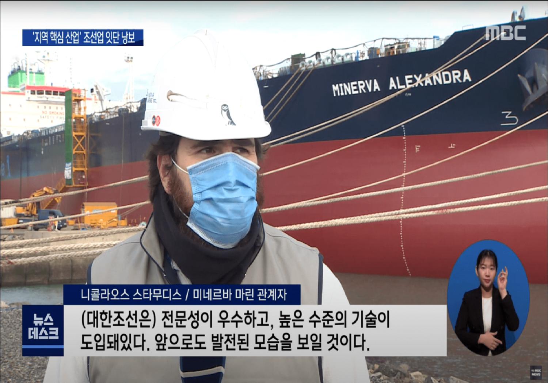 Η Minerva Marine παρέλαβε το υπό ελληνική σημαία δεξαμενόπλοιο Minerva Alexandra - e-Nautilia.gr | Το Ελληνικό Portal για την Ναυτιλία. Τελευταία νέα, άρθρα, Οπτικοακουστικό Υλικό