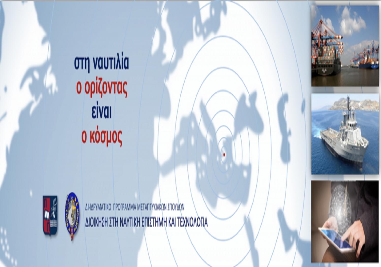 Δεύτερος κύκλος μεταπτυχιακών σπουδών από τα τμήματα ναυτιλιακών σπουδών ΠΑΠΕΙ και Σχολής Ναυτικών Δοκίμων - e-Nautilia.gr | Το Ελληνικό Portal για την Ναυτιλία. Τελευταία νέα, άρθρα, Οπτικοακουστικό Υλικό