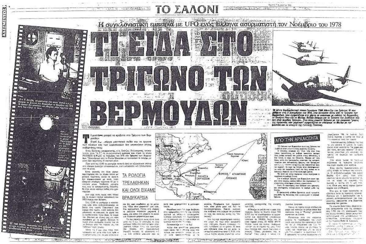 «Τι είδα στο τρίγωνο των Βερμούδων»: Η παράξενη εμπειρία ενός Έλληνα ναυτικού το 1978 (Video) - e-Nautilia.gr | Το Ελληνικό Portal για την Ναυτιλία. Τελευταία νέα, άρθρα, Οπτικοακουστικό Υλικό