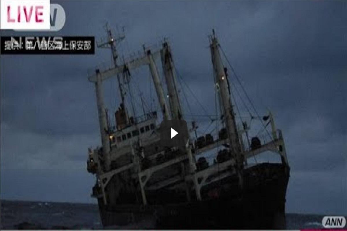 Φορτηγό πλοίο έρμαιο στα νερά της Ιαπωνίας (video) - e-Nautilia.gr   Το Ελληνικό Portal για την Ναυτιλία. Τελευταία νέα, άρθρα, Οπτικοακουστικό Υλικό