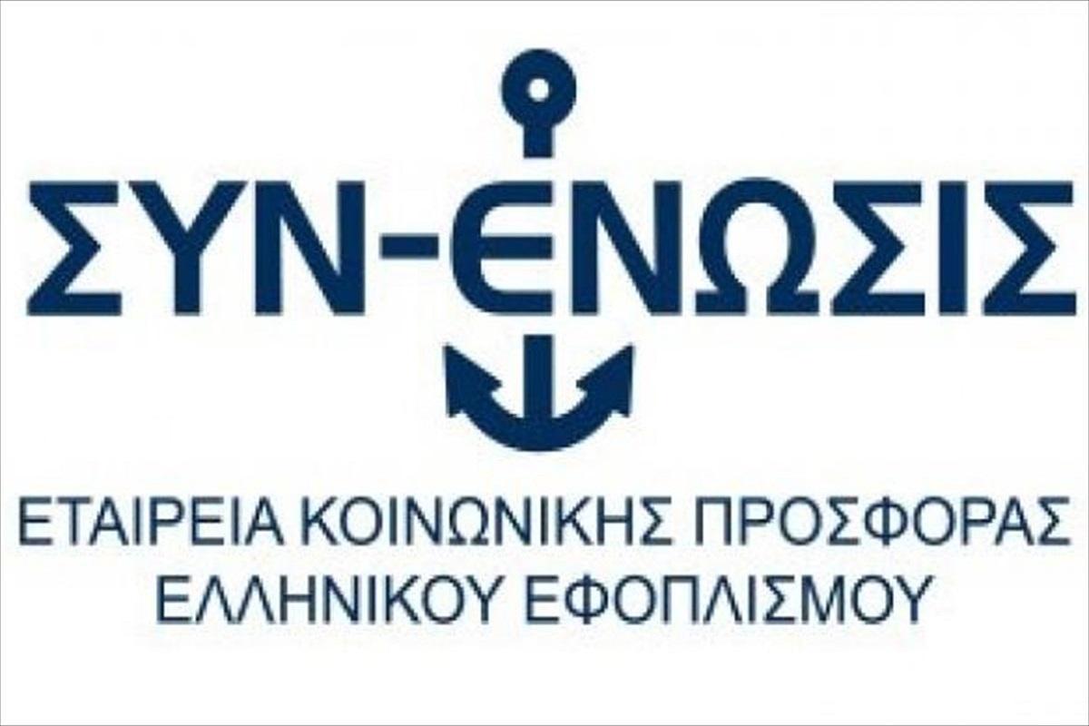 Σημαντική δωρεά ταχυπλόων σκαφών στο Λιμενικό Σώμα από τη ΣΥΝ-ΕΝΩΣΙΣ - e-Nautilia.gr | Το Ελληνικό Portal για την Ναυτιλία. Τελευταία νέα, άρθρα, Οπτικοακουστικό Υλικό