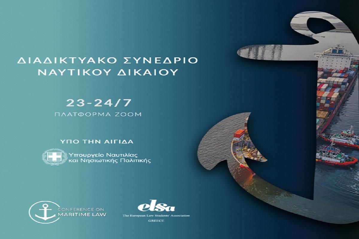 Διαδικτυακό Συνέδριο Ναυτικού Δικαίου από την ELSA Greece - e-Nautilia.gr   Το Ελληνικό Portal για την Ναυτιλία. Τελευταία νέα, άρθρα, Οπτικοακουστικό Υλικό