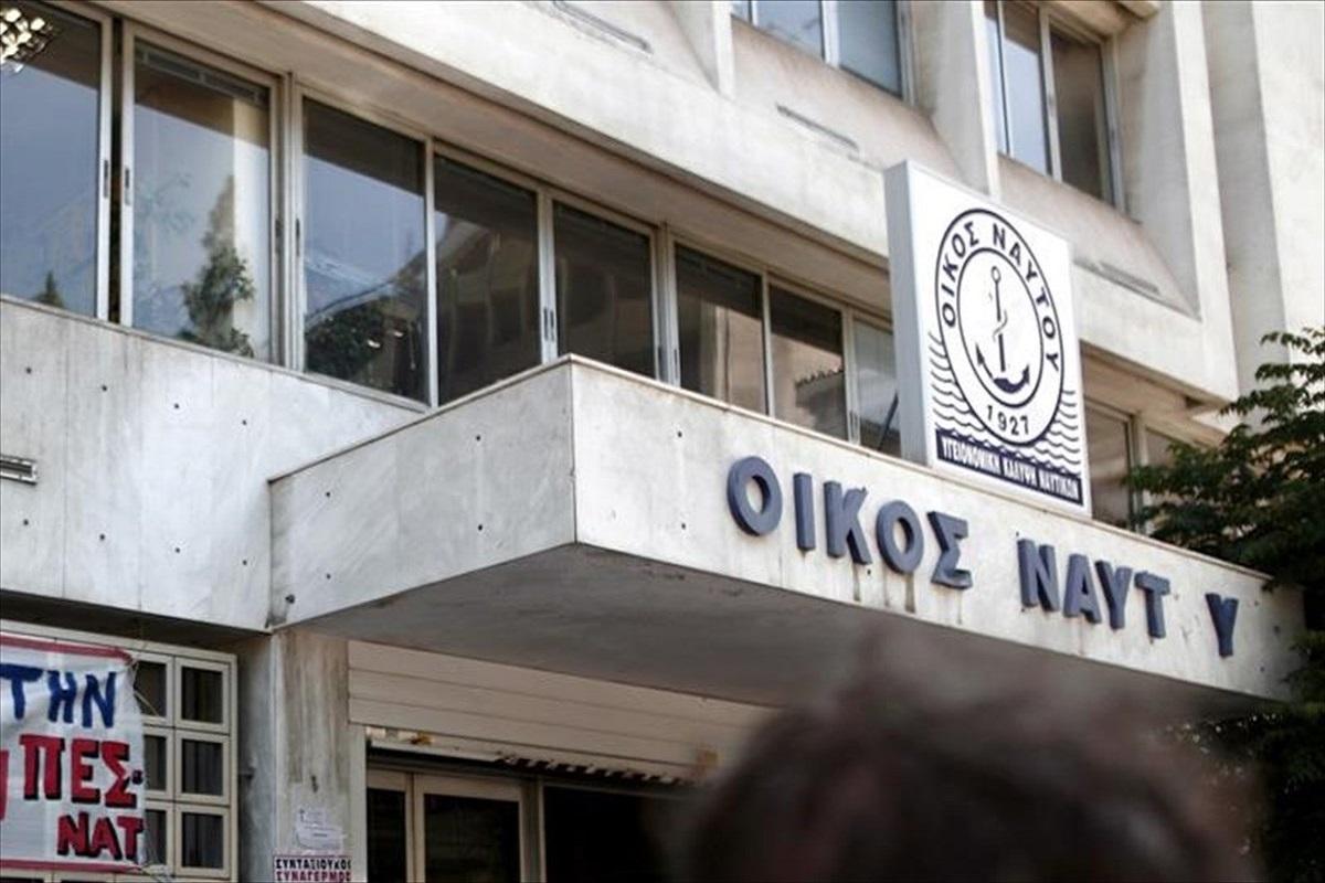 Οίκος Ναύτου – Προβλήματα στην εξυπηρέτηση των Ναυτικών από τις Υπηρεσίες του - e-Nautilia.gr | Το Ελληνικό Portal για την Ναυτιλία. Τελευταία νέα, άρθρα, Οπτικοακουστικό Υλικό